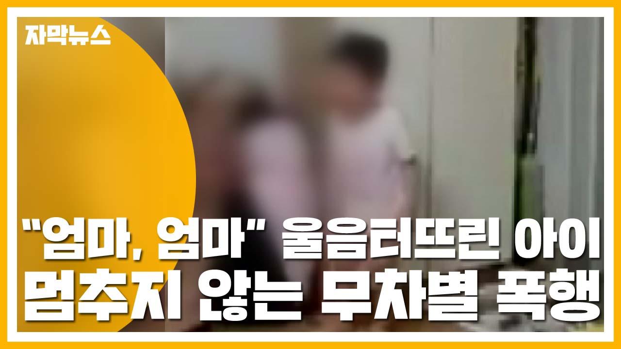 """[자막뉴스] """"음식 하지 말랬잖아""""...이주여성 무차별 폭행 '충격'"""