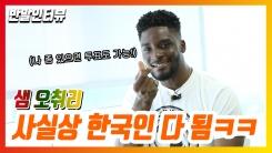 """""""영주권 딴 이유?""""...'韓문화 핵인싸' 샘 오취리와 친구할래요?"""