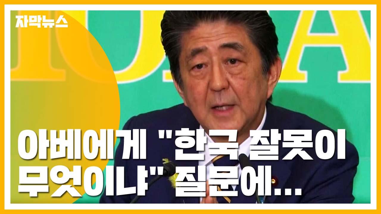 """[자막뉴스] '경제 보복' 아베, """"한국 잘못이 무엇이냐"""" 질문에..."""