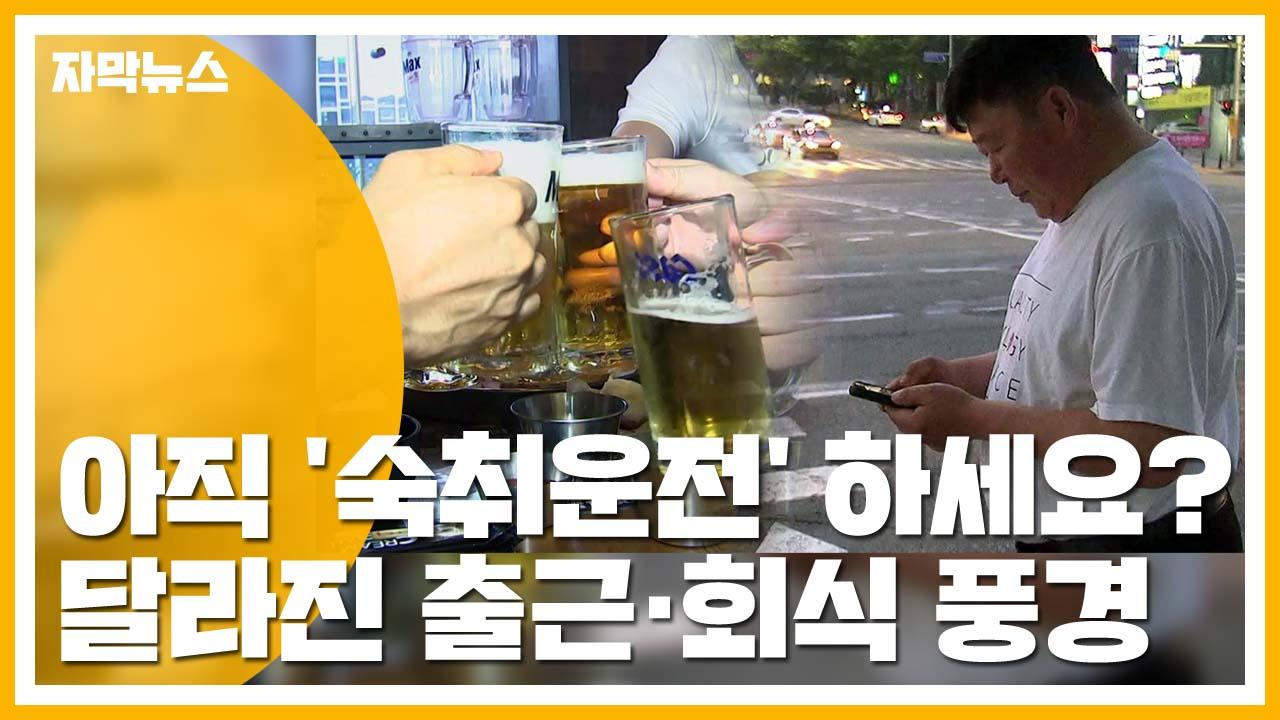 [자막뉴스] 출근길 '대리운전'·'부어라 마셔라' NO...여러분은?