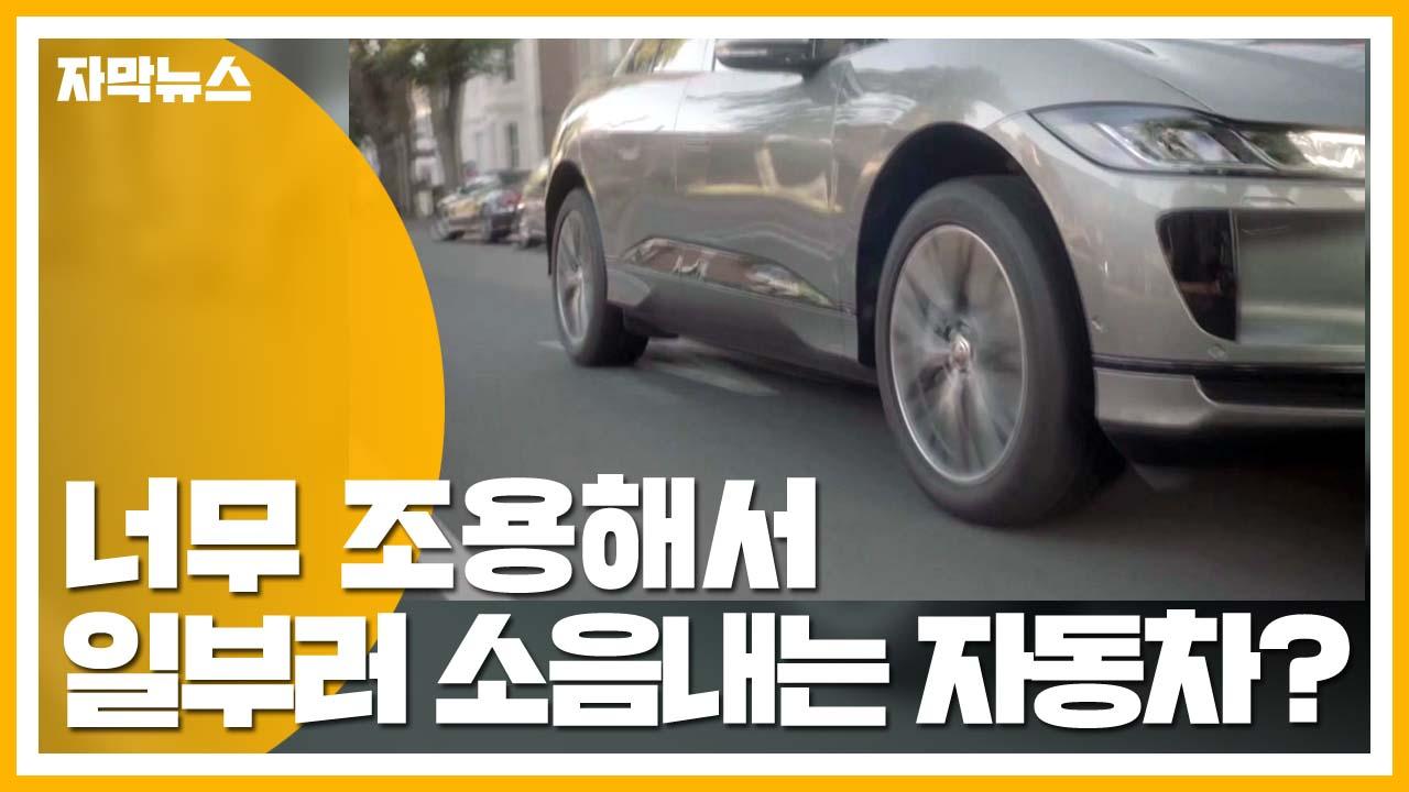[자막뉴스] 너무 조용해서 일부러 소음내는 자동차...왜?