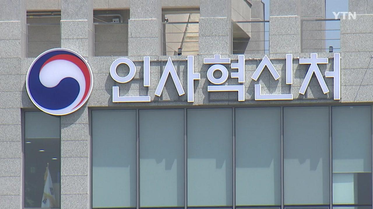 국회 공직자윤리위 개최...위반자 징계 논의