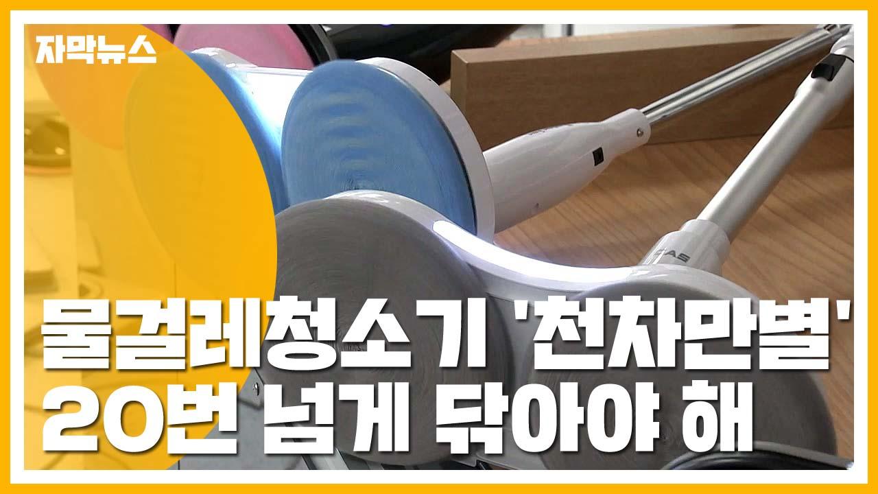 [자막뉴스] 무선 물걸레청소기, 성능·소음 '천차만별'