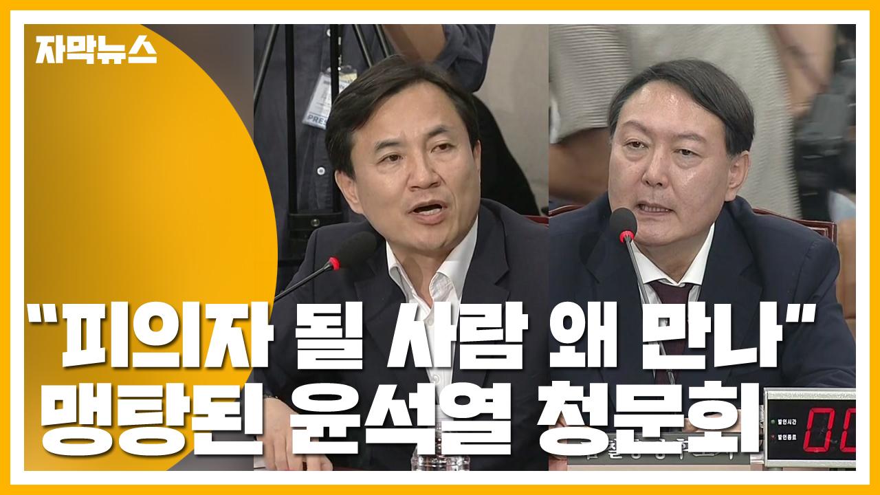 [자막뉴스] '엉뚱 질문'에 고성·구태까지...맹탕으로 끝난 윤석열 청문회