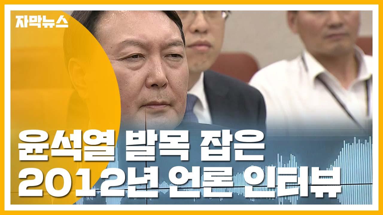 """[자막뉴스] """"윤우진에게 변호사 소개"""" 윤석열 후보자 거짓 진술 논란"""