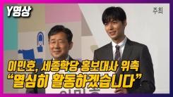 """이민호, 세종학당 홍보대사 위촉 """"열심히 활동하겠습니다"""""""