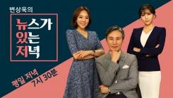 [기자브리핑] '16개월 아기 인질' 3인조 강도...전원 구속