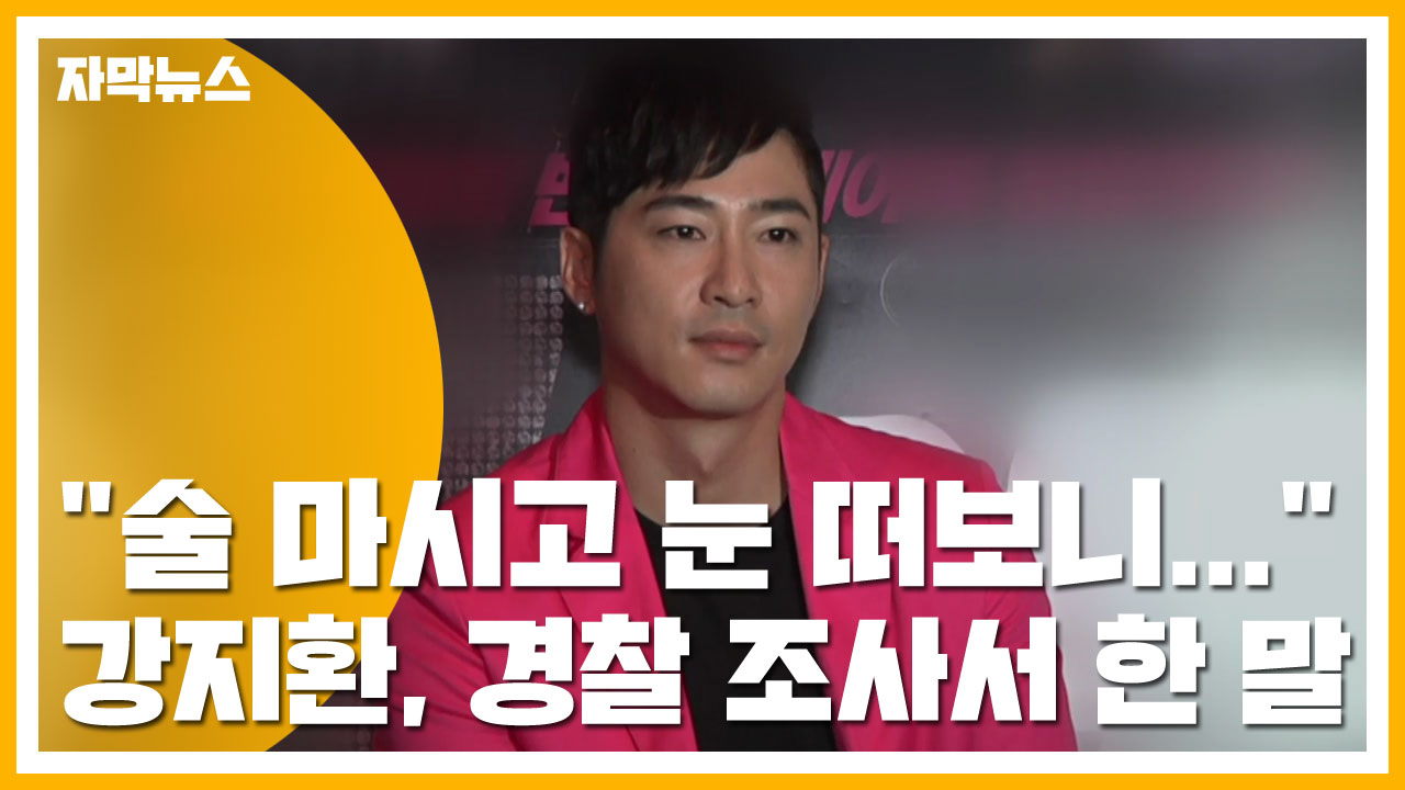 """[자막뉴스] 강지환 """"술 마시고 눈 떠보니..."""" 경찰 조사에서 한 말"""