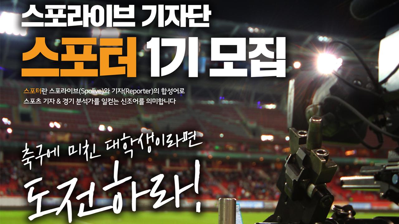 스포라이브, 인터풋볼과 손잡고 경기분석 기자단 모집