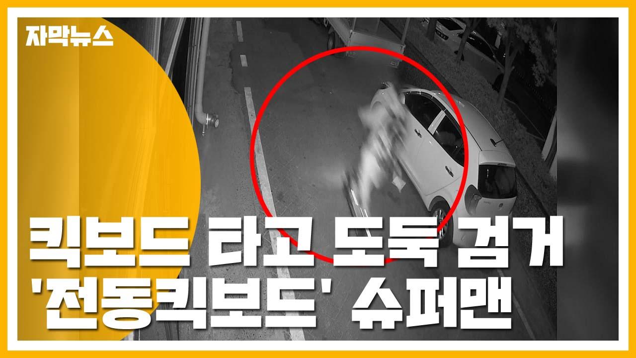 [자막뉴스] 달아나던 절도범 잡은 '전동킥보드' 시민