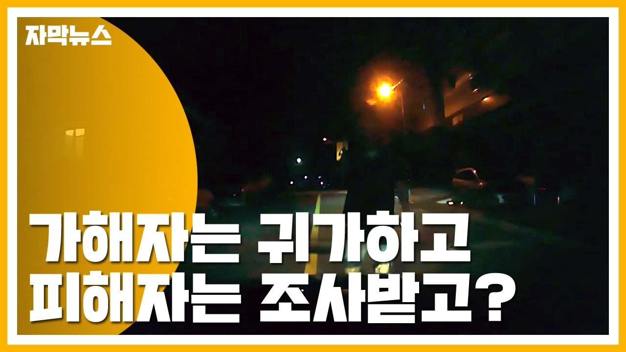 [자막뉴스] 위협받은 '공포의 1분'...피의자 먼저 돌려보낸 경찰