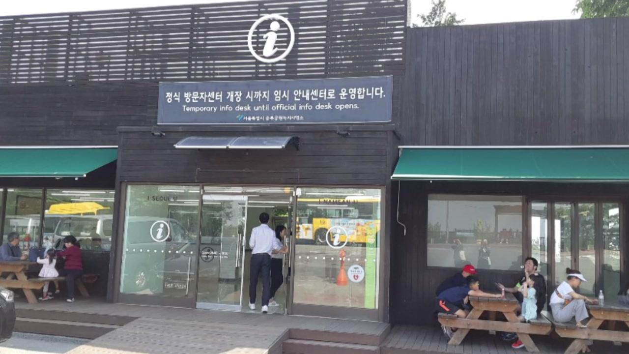 남산공원에 안내센터 생겼다...관광 정보·휴게 공간 제공