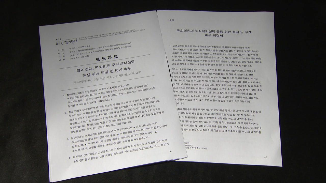 참여연대, 주식 백지신탁 위반 의원 징계·고발 촉구 의견서 제출