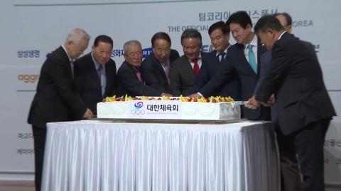 대한체육회, 창립 99주년 기념행사 개최