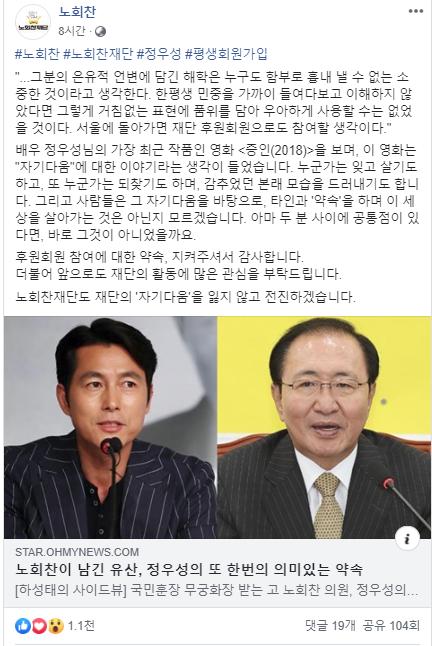 정우성, 故 노회찬 1주기 앞두고 '노회찬재단' 평생회원 가입