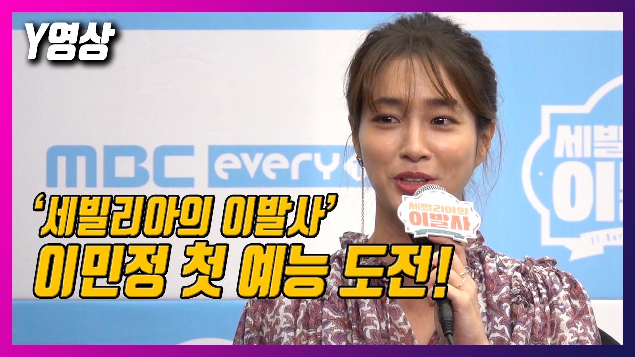 '세빌리아의 이발사' 이민정 첫 예능 도전…이병헌 반응은?