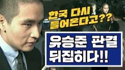 [3분뉴스] '용서 받지 못한 자' 유승준, 입국 허용 된다면?