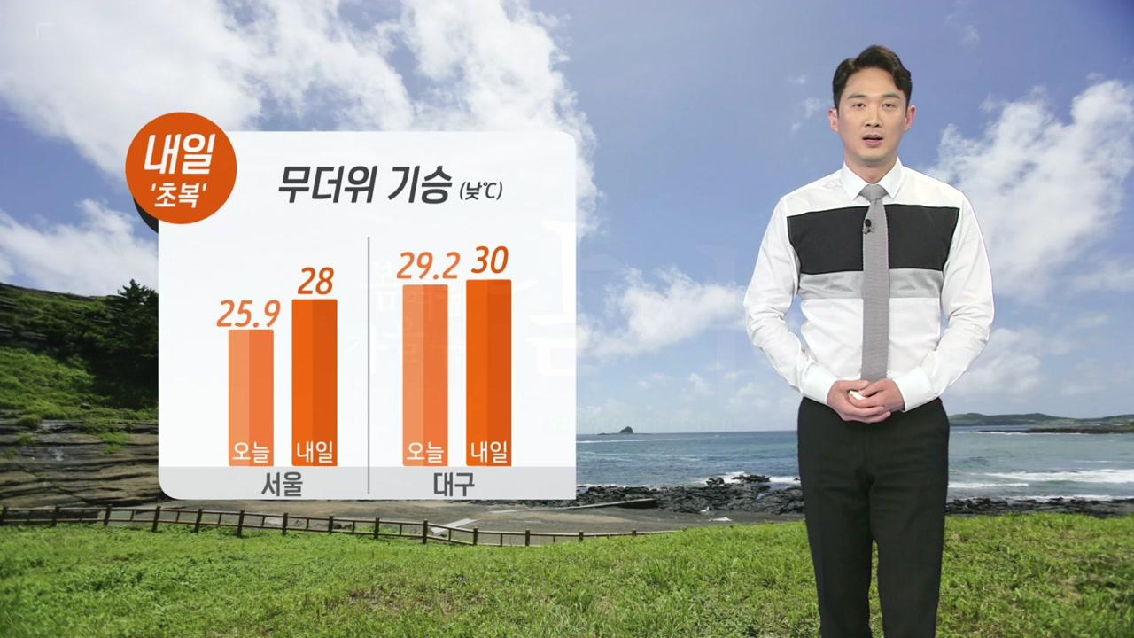 [날씨] 내일 다시 무더위 기승...불쾌지수 높음