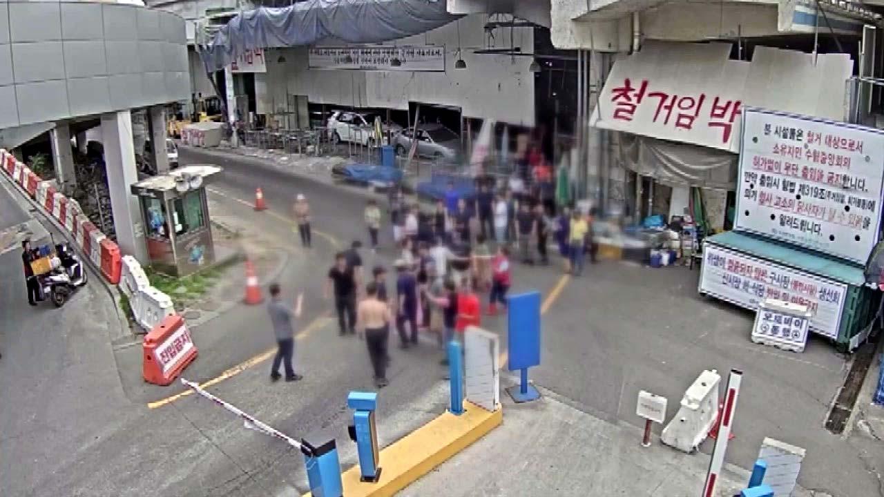 옛 노량진시장서 수협·상인 폭행...경찰 수사
