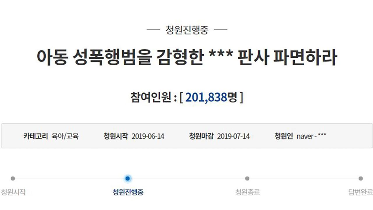 """""""아동 성폭행범 감형한 판사 파면"""" 靑 국민청원 20만 동의"""