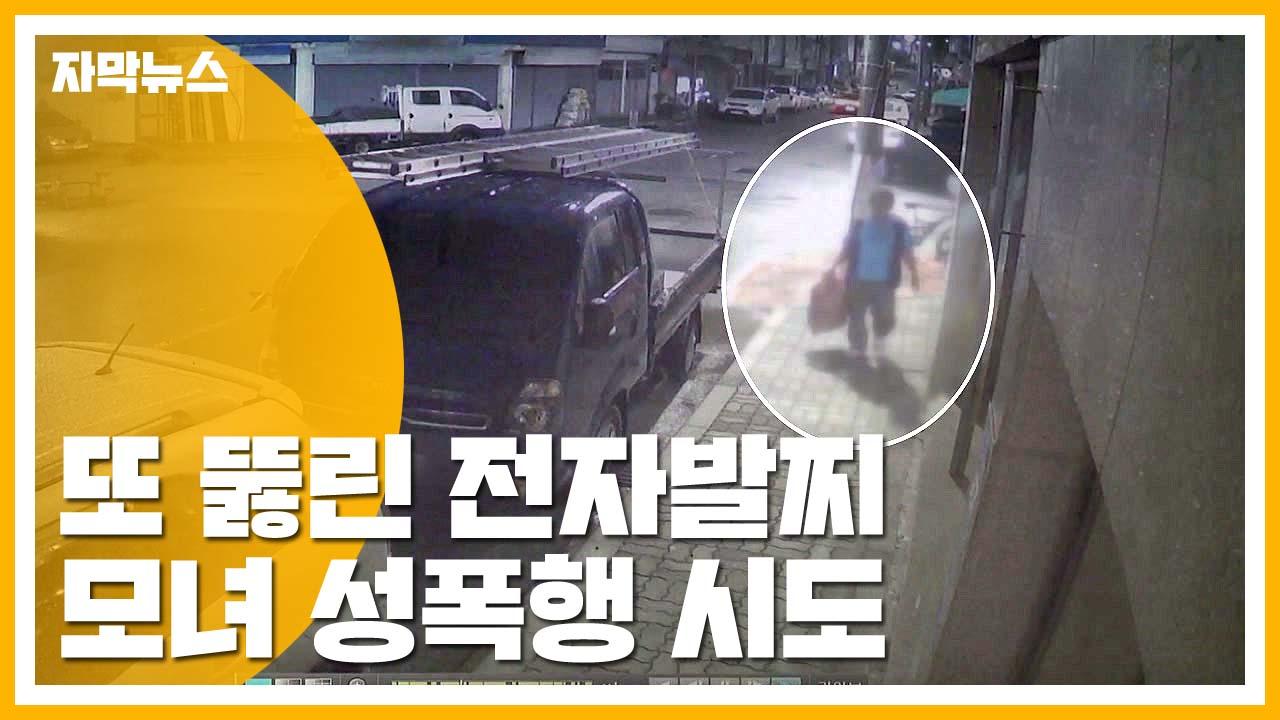 [자막뉴스] 또 뚫린 전자발찌...8살 딸과 엄마 성폭행 시도