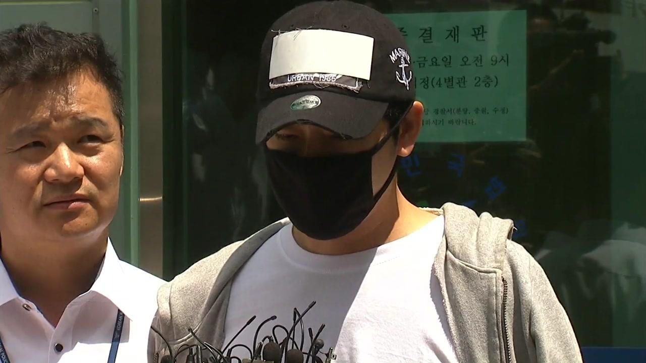 """강지환 영장 심사 종료...""""피해 여성에 미안"""""""