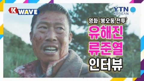 [K-CELEB] 영화 '봉오동 전투' 유해진 & 류준열