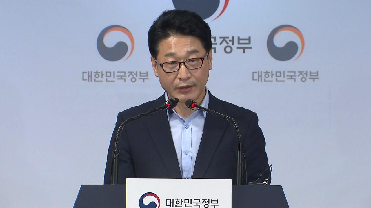 [현장영상] '수출 규제' 韓·日 양자 실무협의 결과 발표