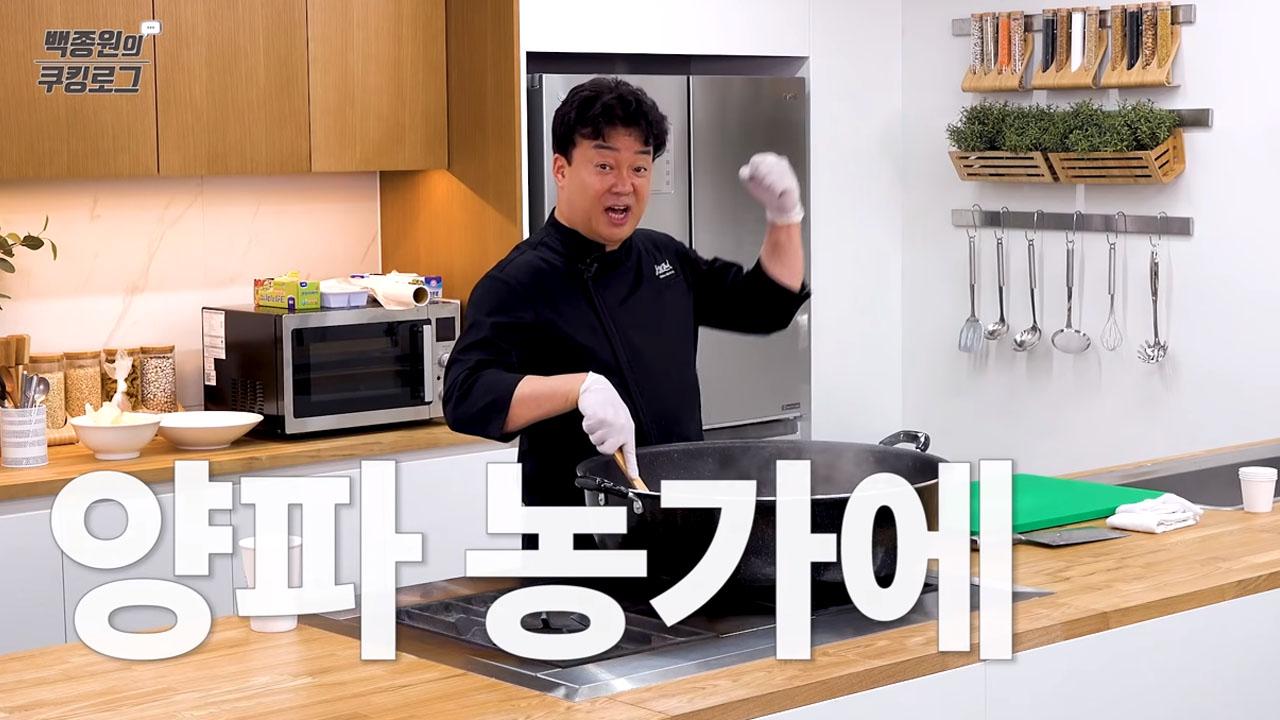 [해보니 시리즈 85] '요리 똥손'이 해본 백종원 양파요리