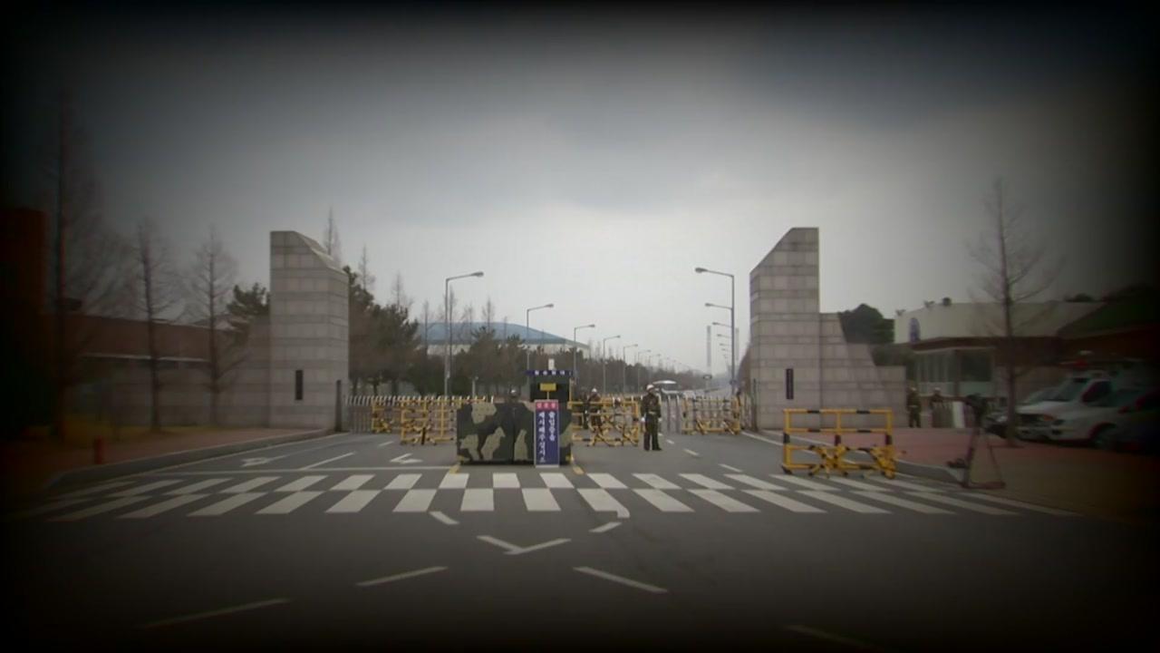 """""""해군 2함대 거동수상자 체포...부대 병사로 확인"""""""