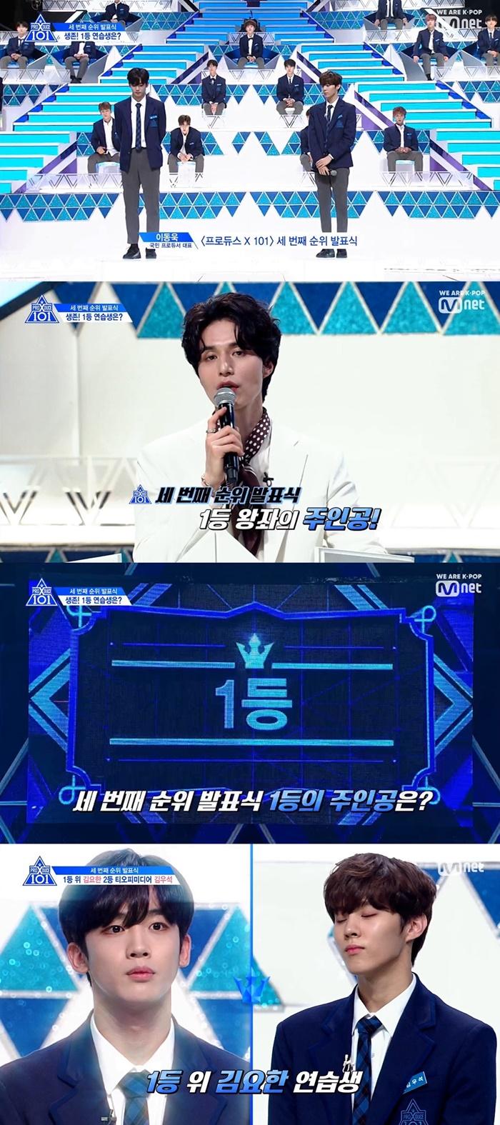 '프듀X101' 김요한, 김우석 제치고 세 번째 순위 발표식 1위