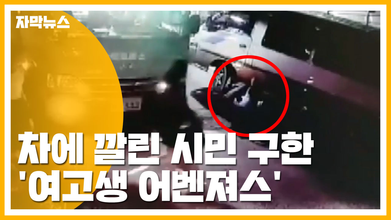 [자막뉴스] 차에 깔린 시민 구한 '여고생 어벤져스'