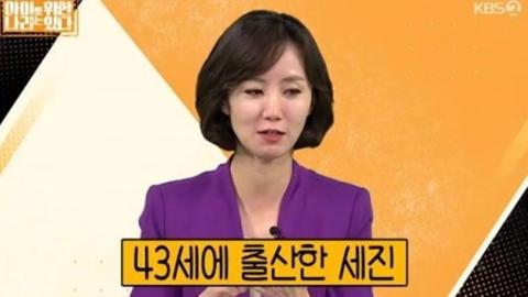 """정세진 아나 """"11살 연하 남편과 결혼해 43살 출산...육아 고충 토로"""
