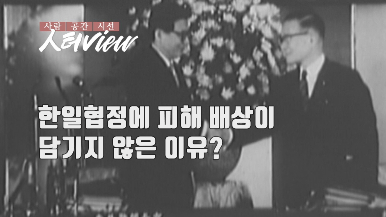 [人터view] 부당한 약속, 1965 한일협정