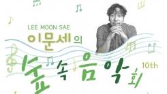 이문세, 평창서 10번째 '숲속 음악회' 개최...수익금은 기부