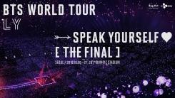 방탄소년단, 10월 서울 파이널 콘서트 개최…투어 마무리