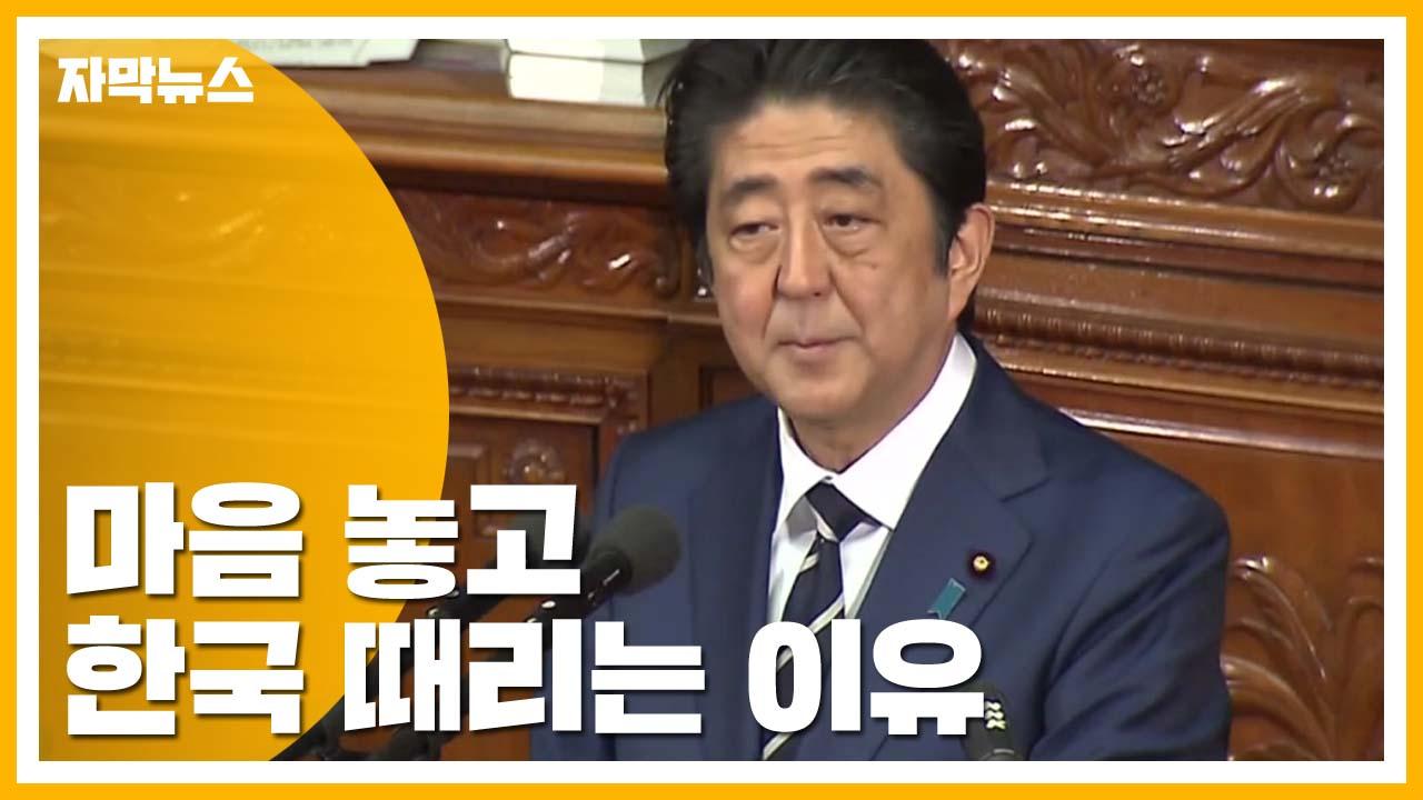 [자막뉴스] 일본 아베, 마음 놓고 한국 때리는 이유