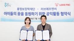 """""""대중문화X스포츠 시너지 기대"""" LOVE FNC, 홍명보장학재단과 협약 체결"""