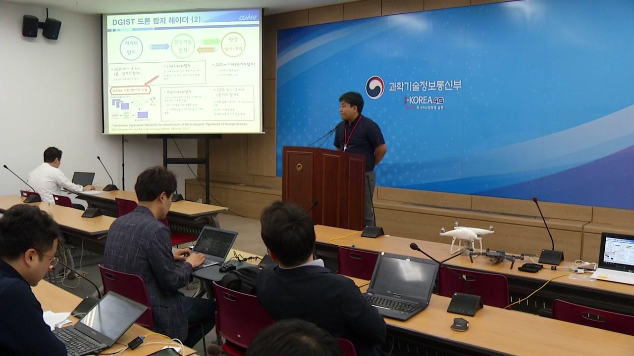 3km 떨어진 드론 탐지 레이더 기술 개발