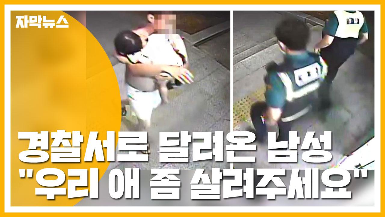 [자막뉴스] '애가 숨을 안 쉬어요!'...CPR로 영아 살려낸 경찰관