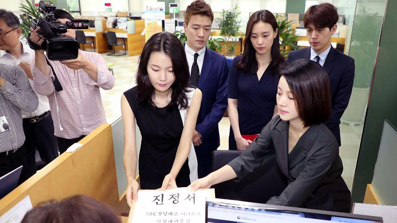 [뉴있저] '직장 내 괴롭힘' 1호 진정서 낸 MBC 아나운서들