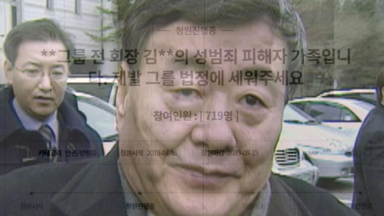 """동부그룹 창업주 김준기, """"음란물 보고 성폭행"""""""