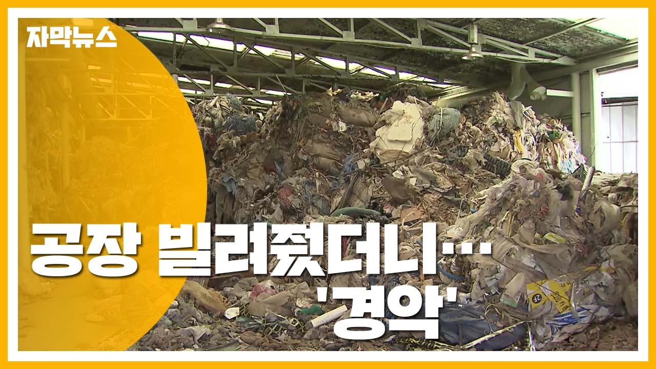 [자막뉴스] 공장 빌려줬더니...쓰레기만 버리고 도망갔다