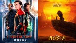 '스파이더맨', 박스오피스 1위·700만 눈앞...'라이온킹' 등판