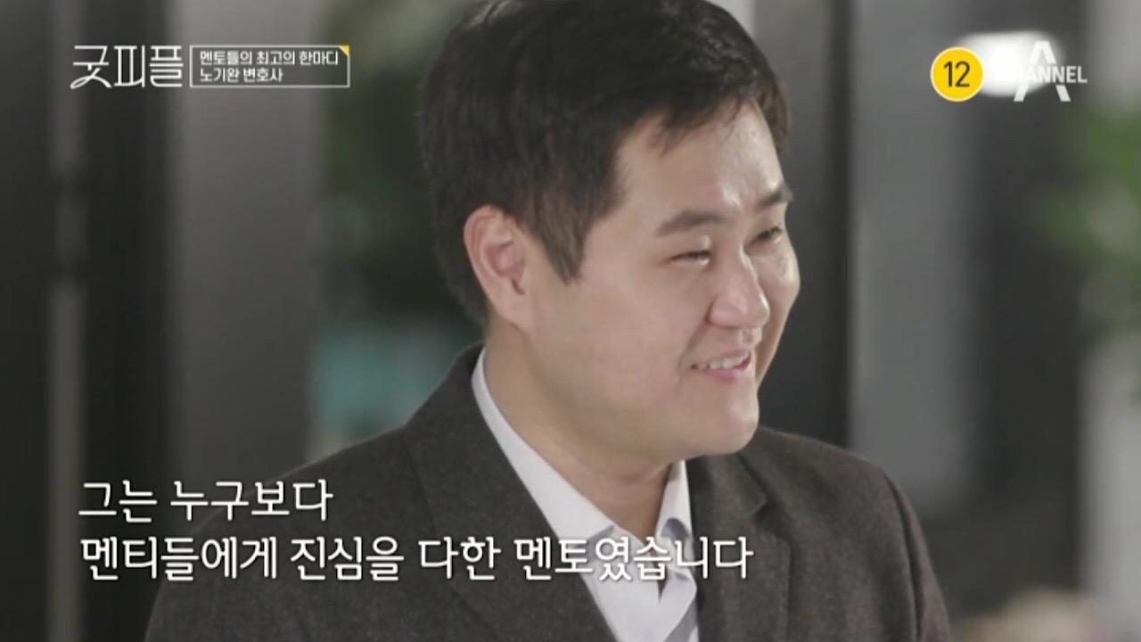 '굿피플' 멘토 노기완이 말하는 '최종 3人' 합격 이유는?