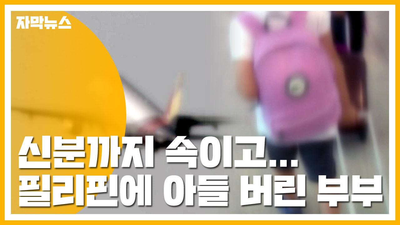 [자막뉴스] 신분까지 속이고...필리핀에 아들 버린 한의사 부부