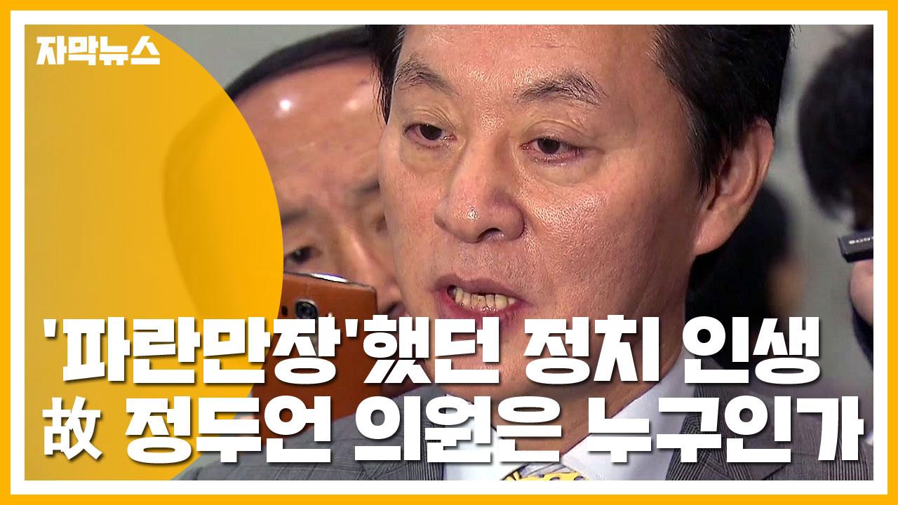 [자막뉴스] '파란만장'했던 정치 인생...故 정두언 의원은 누구인가