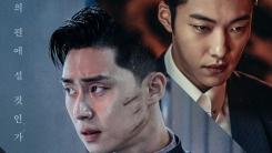 악에 맞서는 박서준...'사자', 강렬한 드라마+압도적 액션 예고
