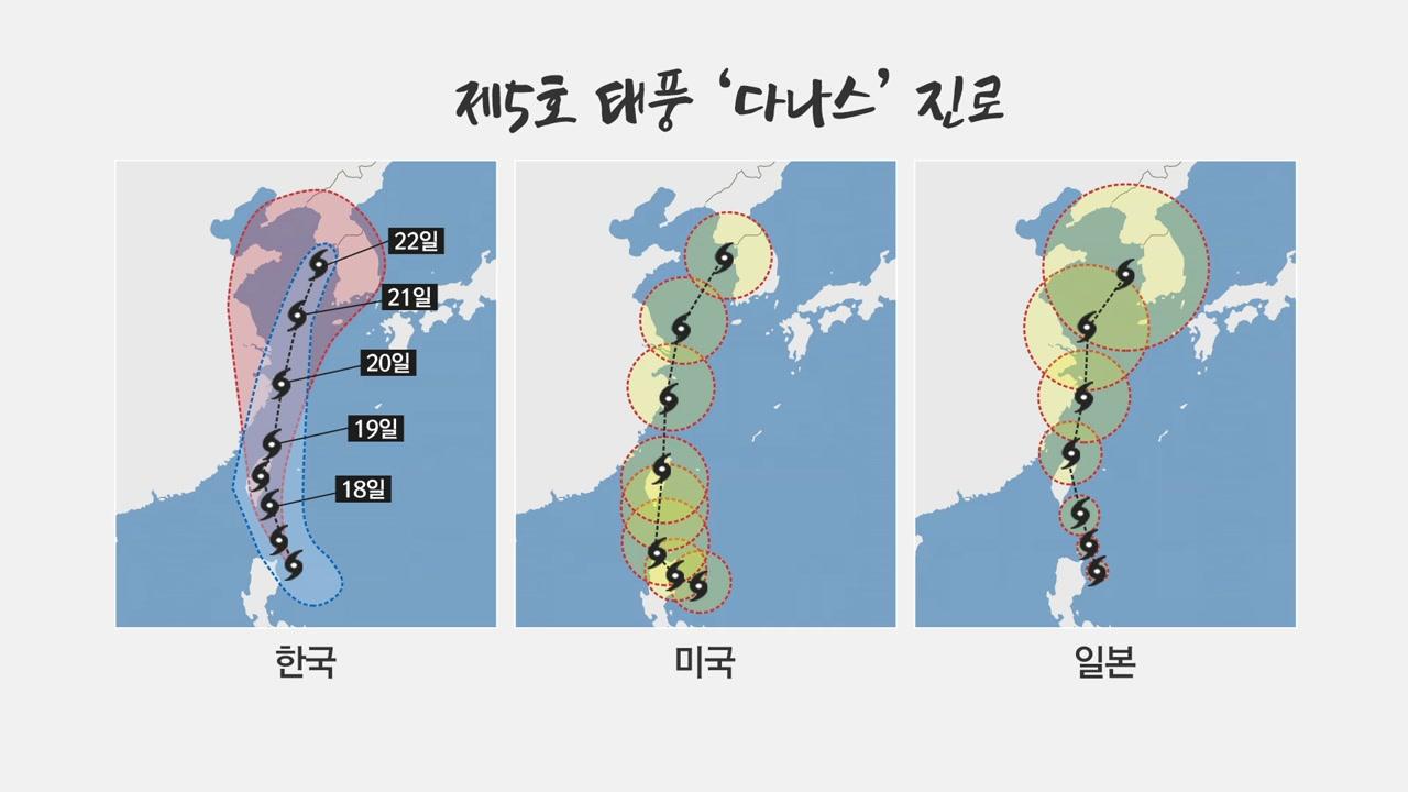 [날씨] 남부 최고 150mm 폭우...주말 태풍 '다나스' 비상