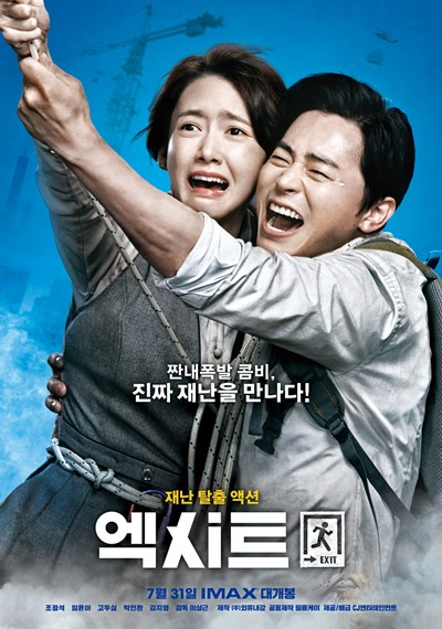 유쾌하고 아찔하다...조정석X임윤아의 도심 탈출기 '엑시트' (종합)